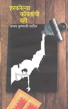 Haravalelya kavitanchi Vahi