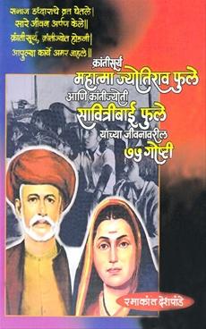 Krantisury Mahatma Jyotirao Phule Ani Krantijyoti Savitribai Phule Yanchya Jivnavaril 75 Goshti