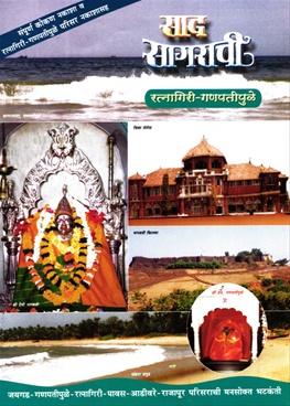 Sad Sagarachi : Ratnagiri Ganpatipule pavas