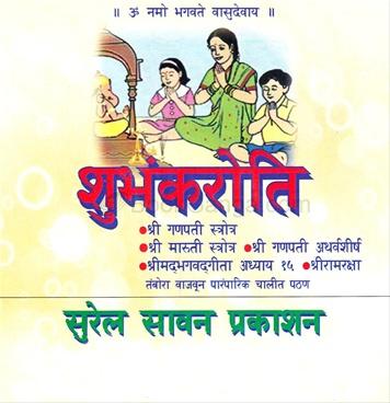 Shubhmakaroti ( CD )
