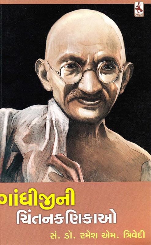 Mahatma Gandhini Chintankanikao