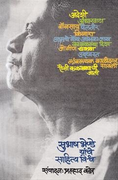 Subhash Bhende Yanche Sahitya Vishwa