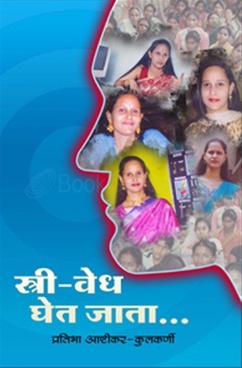 Stree Vedh Ghet Jata