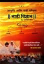 नाडी विज्ञान ( DVD )