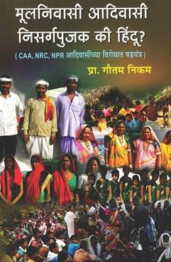 Mulniwasi Adiwasi Nisargpujak ki Hindu ?