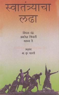 Swatantryacha Ladha