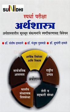 Spardha Pariksha Arthashstra