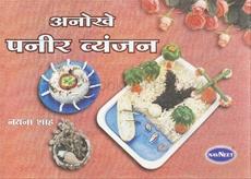 Anokhe Paneer Vyanjan (Hindi)