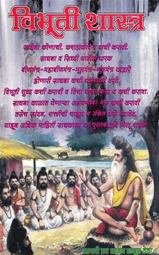 Vibhuti Shastra
