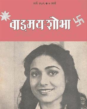 वाङ्मय शोभा ( मार्च १९८९ )