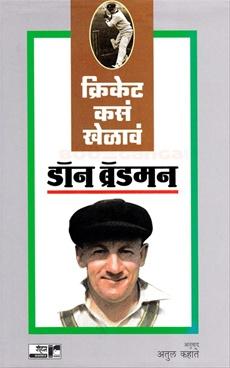Cricket Kasa Khelava