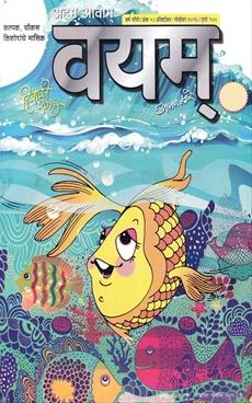 अहम् आवाम् वयम् - मार्च २०१६