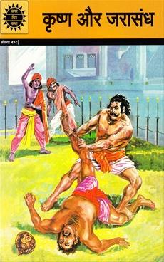 Krishna And Jarasandha