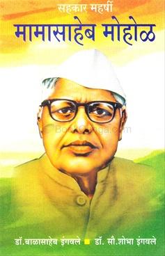 Sahkar Maharshi Mamasaheb Mohol