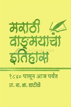 Marathi Vangmayacha Itihas (Bhag 2)