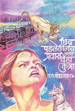 Chhidra Padleli Naav