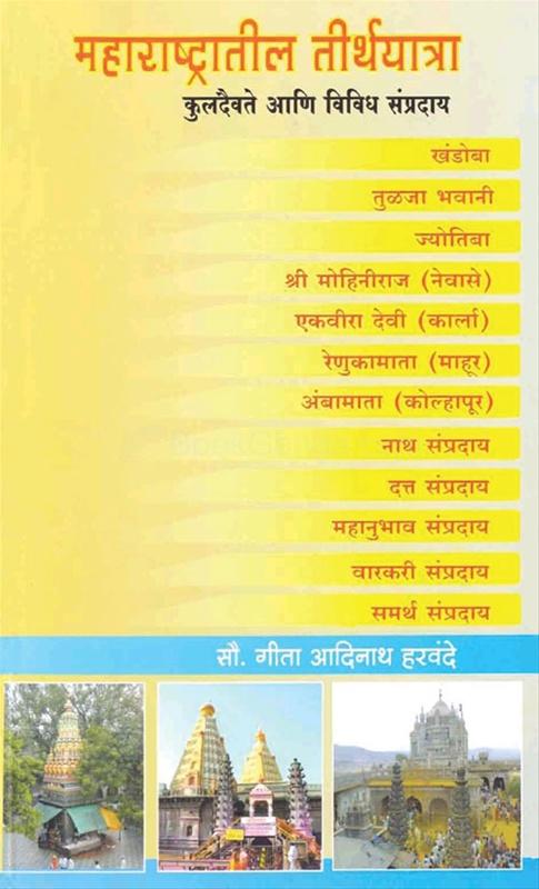 महाराष्ट्रातील तीर्थयात्रा - कुलदैवते आणि विविध संप्रदाय