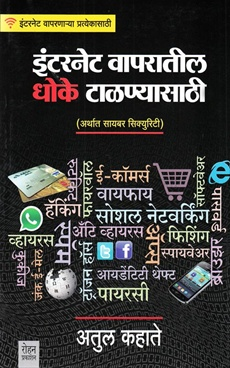 Internet Vaparatil Dhoke Talnyasathi
