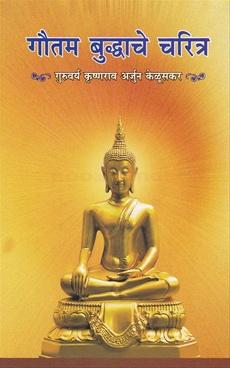 Gautam Buddhache Charitra