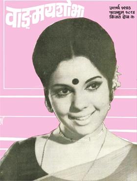 वाङ्मय शोभा ( मार्च १९७३ )