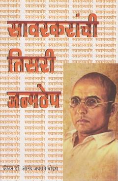 Savakaranchi Tisari Janmathep