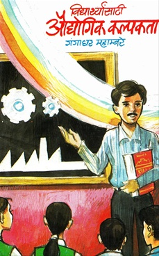 Vidyarthyansathi Audyogik Kalpakata