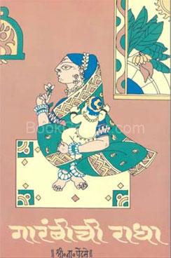 Garambichi Radha