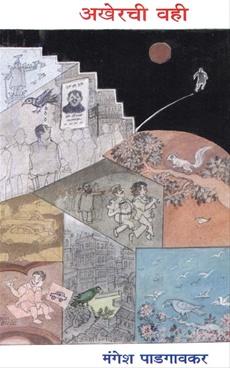 अखेरची वही-Akherchi Vahi by Mangesh Padgaonkar