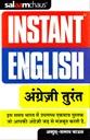 Instant English अंग्रेजी तुरंत (हिंदी)