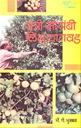 संत्री मोसंबी लिंबू लागवड