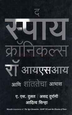 The Spy Chronicles (Marathi)