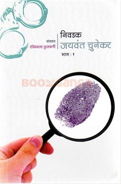 Nivadak Jaywant Chunekar Bhag - 1