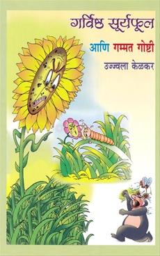 Garvishttha Suryaphul Ani Gammat Goshti
