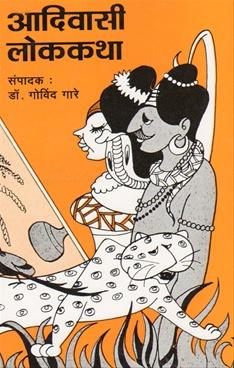 Adivasi Lokkatha
