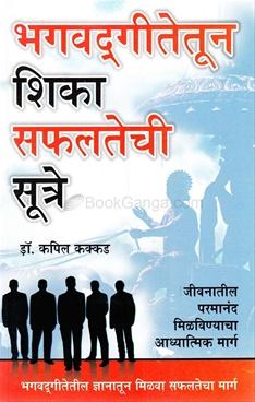Bhagvadgitetun Shika Saphaltechi Sutre