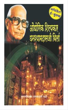 Audyogik Shilpkar Ghanashyamdasaji Birla