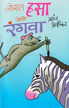 Jorat Hasa Ani Rangava