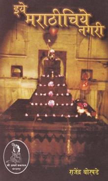 Iye Marathichiye Nagari