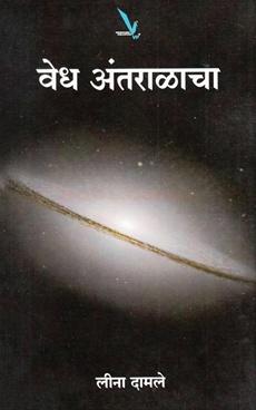 Vedh Antaralacha