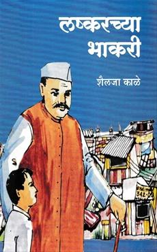 Lashkarchya Bhakari