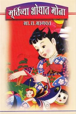 Murtichya Shodhat Mona