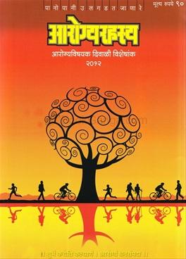 Arogyarahasya (2012)