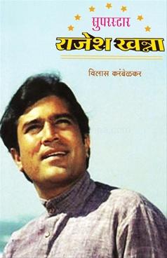 Superstar Rajesh Khanna