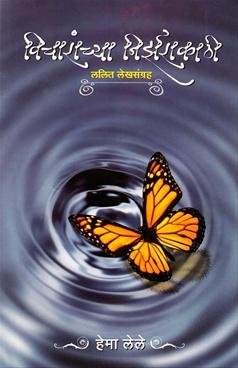 Vicharanchya Nirzarakathi