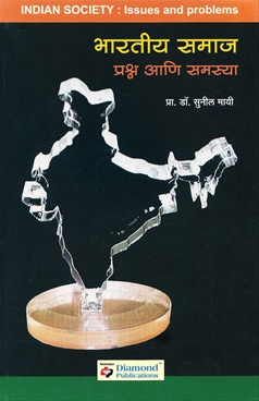 Bhartiya Samaj Prashn Ani Samasya