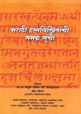 Marathi Hastalikhitanchi Samagra Suchi
