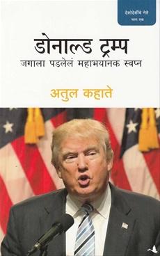 Donald Trump (Marathi)