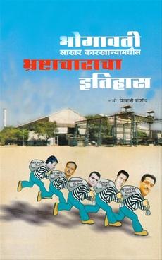 Bhogavati Sakhar Karkhanyamadhil Bhrashtacharacha Itihas