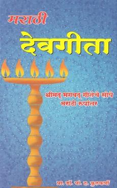 Marathi Dev Geeta