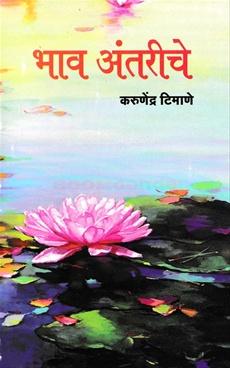 Bhav Antariche